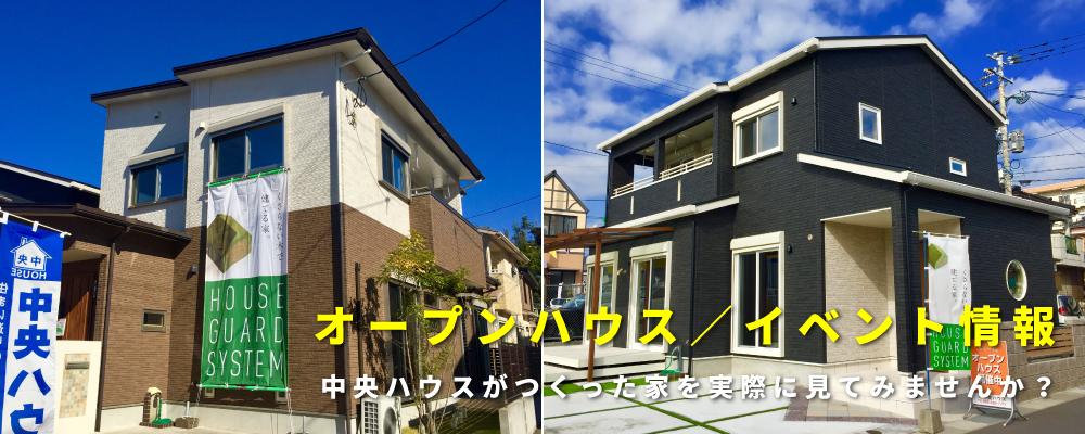 スライド_オープンハウス